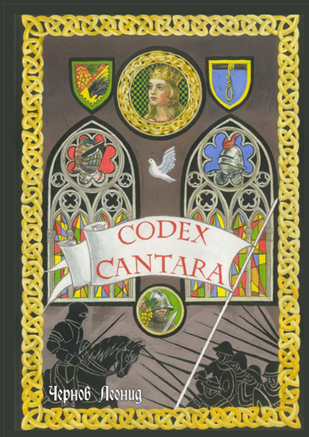 Леонид Олегович Чернов Codex Cantara цена