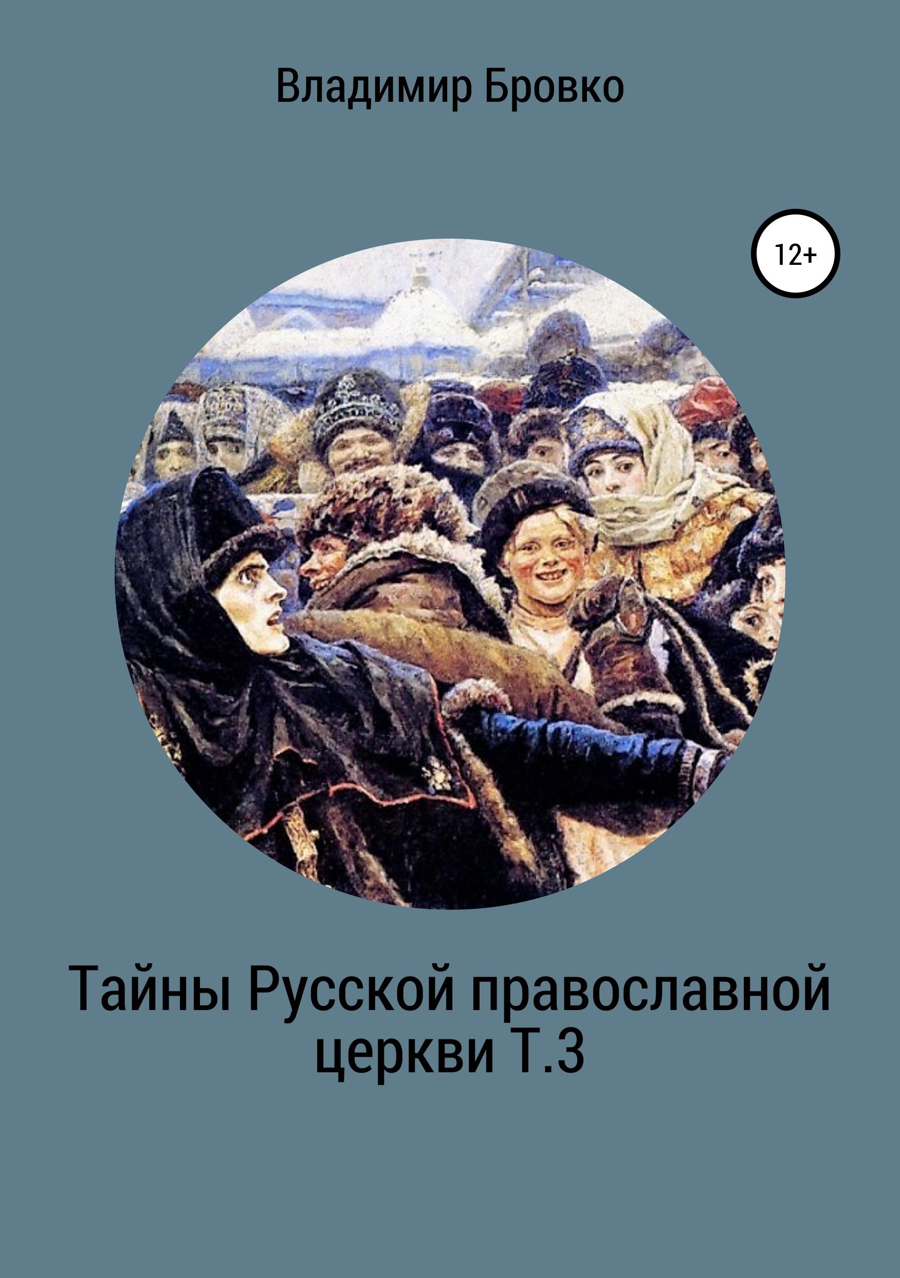 Владимир Петрович Бровко Тайны Русской Православной церкви Т.3 недорого