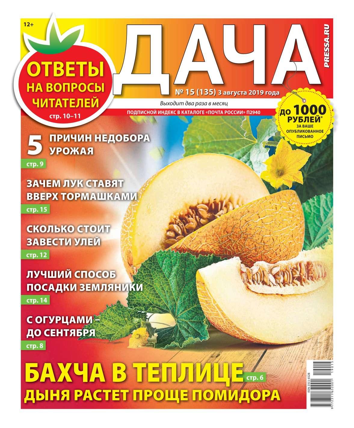Дача Pressa.ru 15-2019