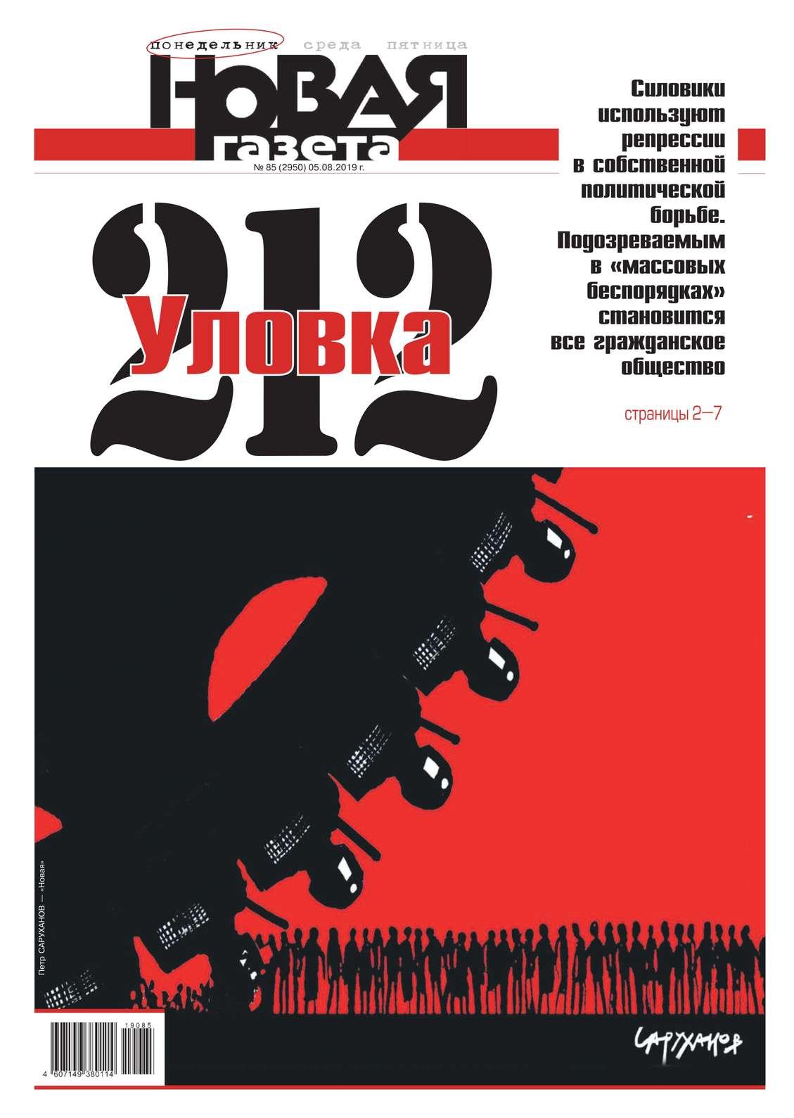 Новая Газета 85-2019