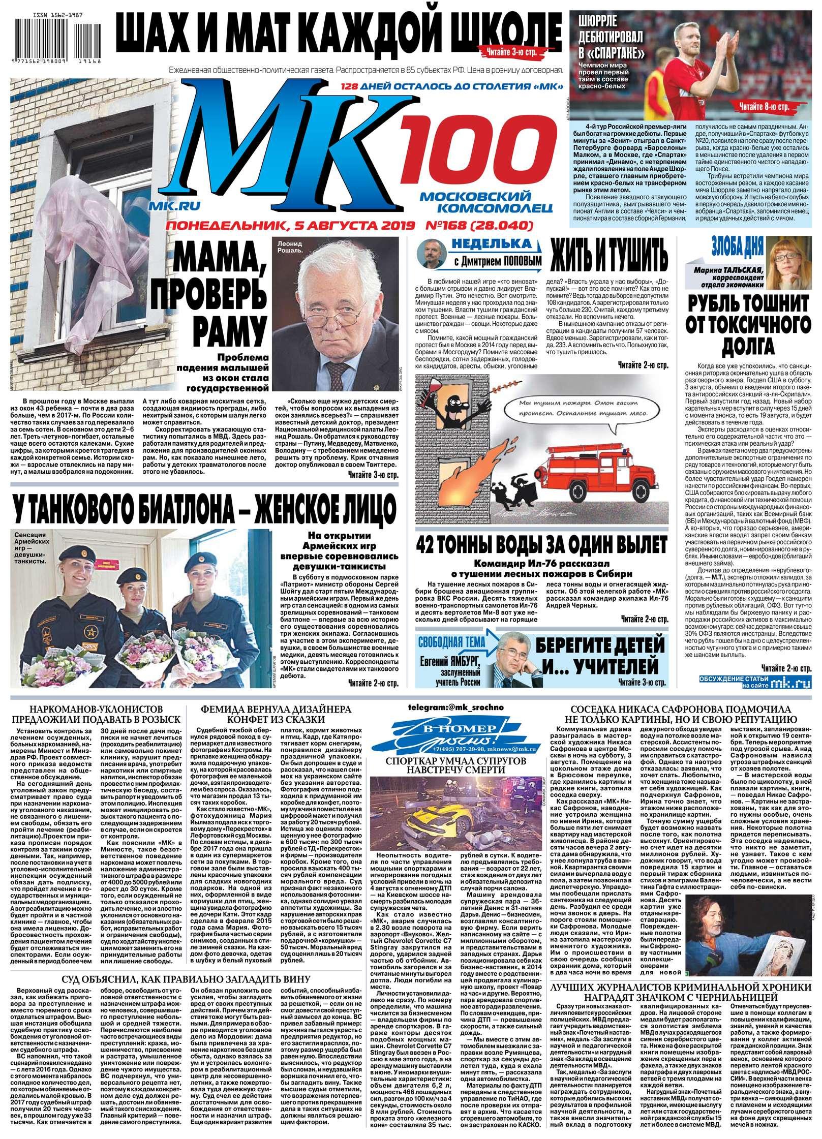 МК Московский Комсомолец 168-2019