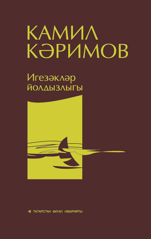 Камил Каримов Игезәкләр йолдызлыгы