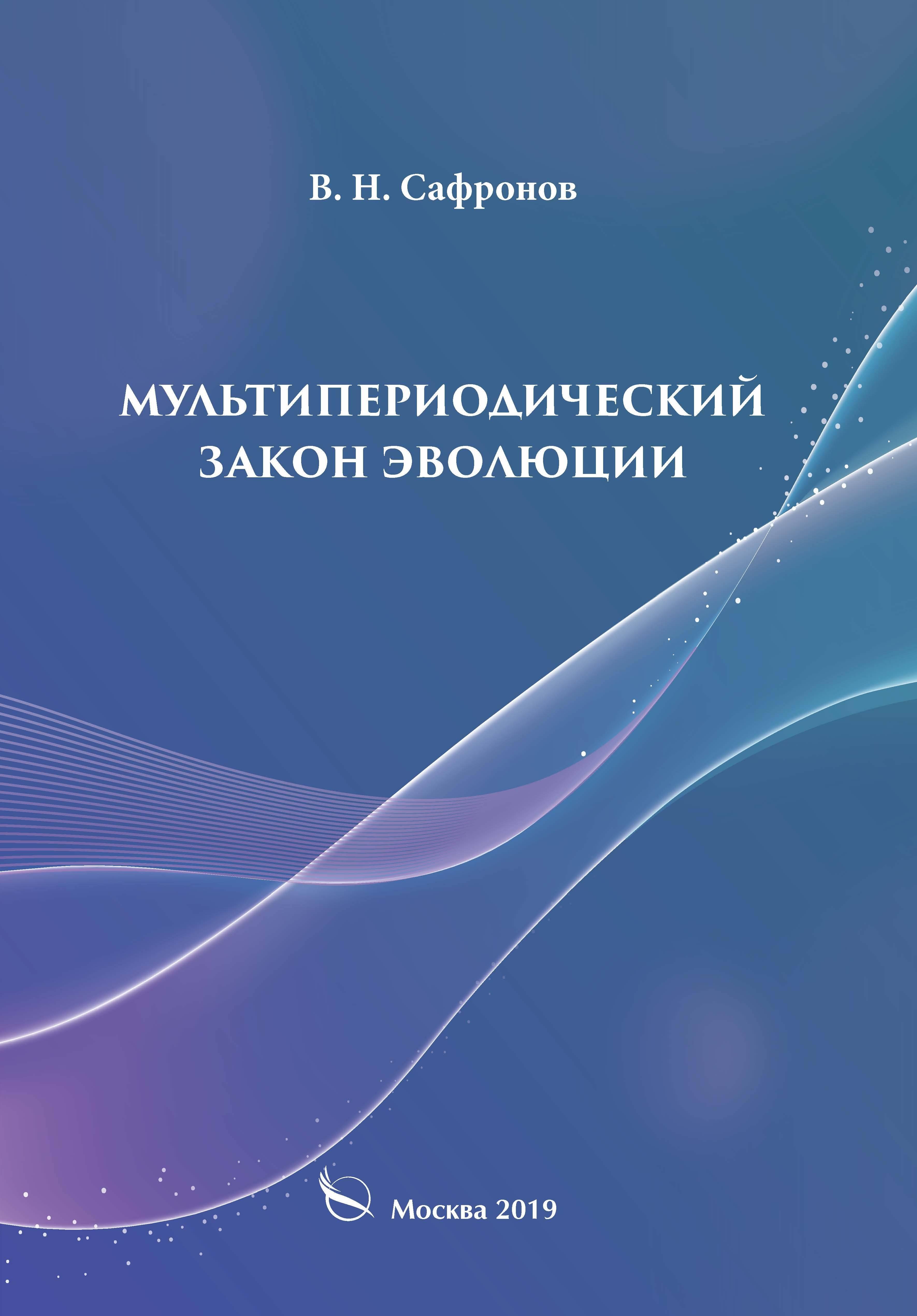 В. Н. Сафронов Мультипериодический закон эволюции жанна салимовна оразова как все начиналось закон мироздания астрономия для начинающих