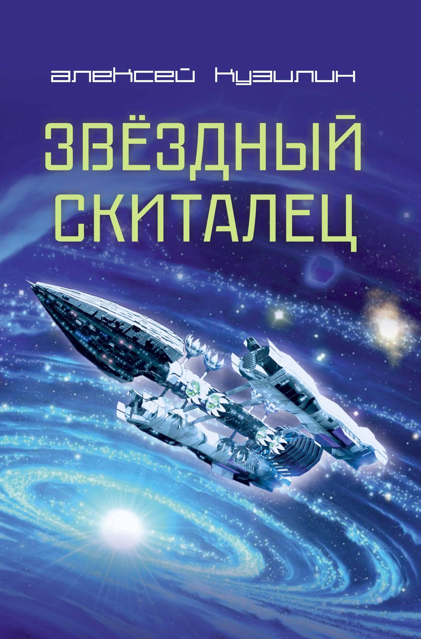 Алексей Кузилин Звёздный скиталец кузилин алексей александрович звёздный скиталец