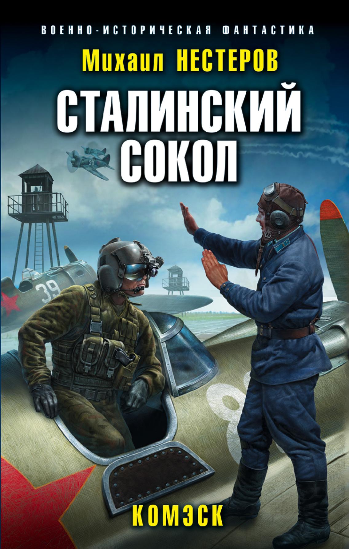 stalinskiy sokol komesk
