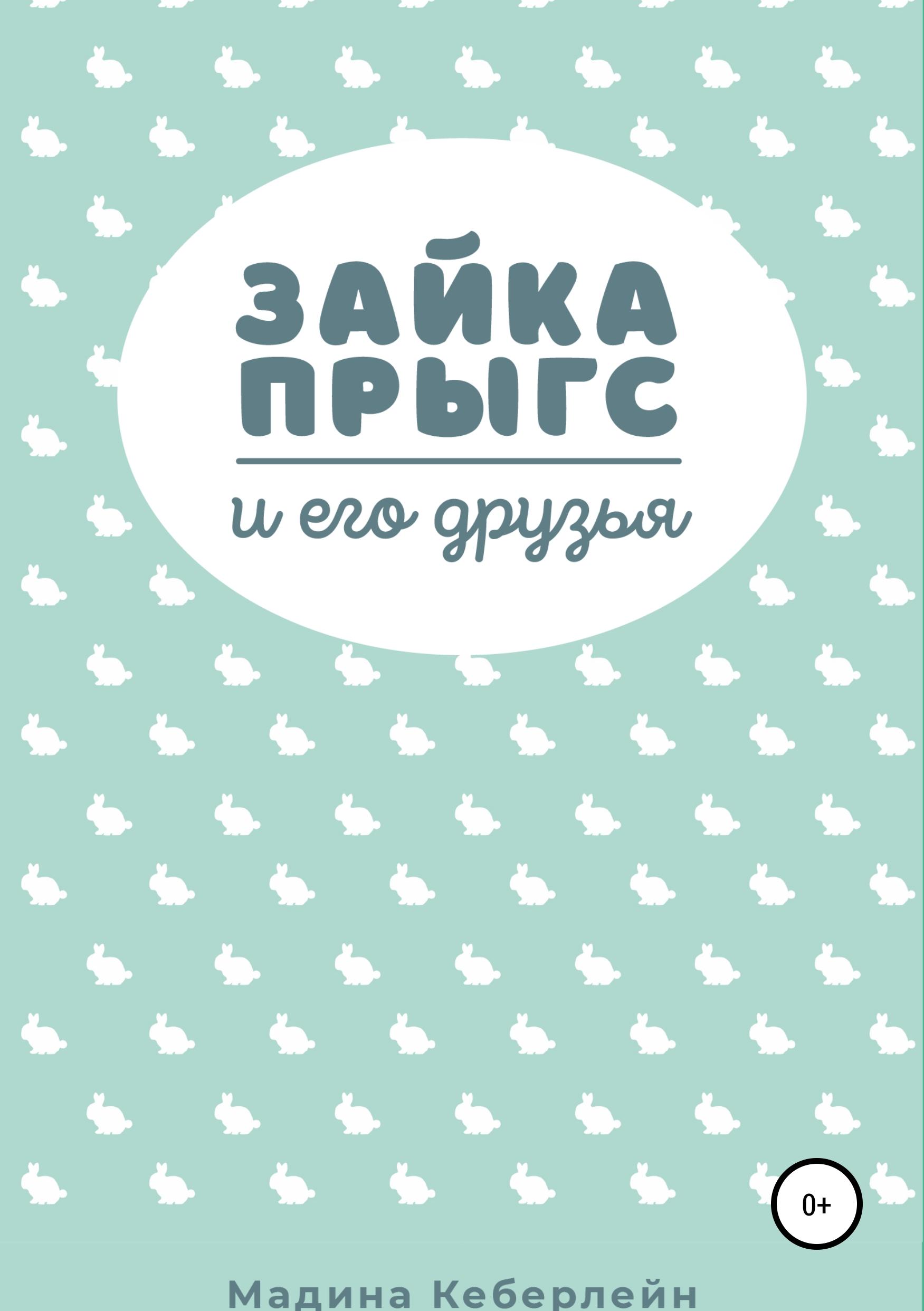 Мадина Кеберлейн Зайка Прыгс и его друзья зайка и его друзья 2017 12 30t11 00
