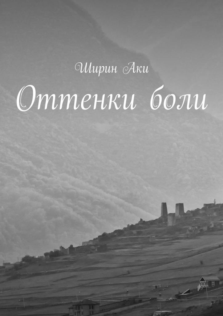 Аки Ширин Оттенкиболи
