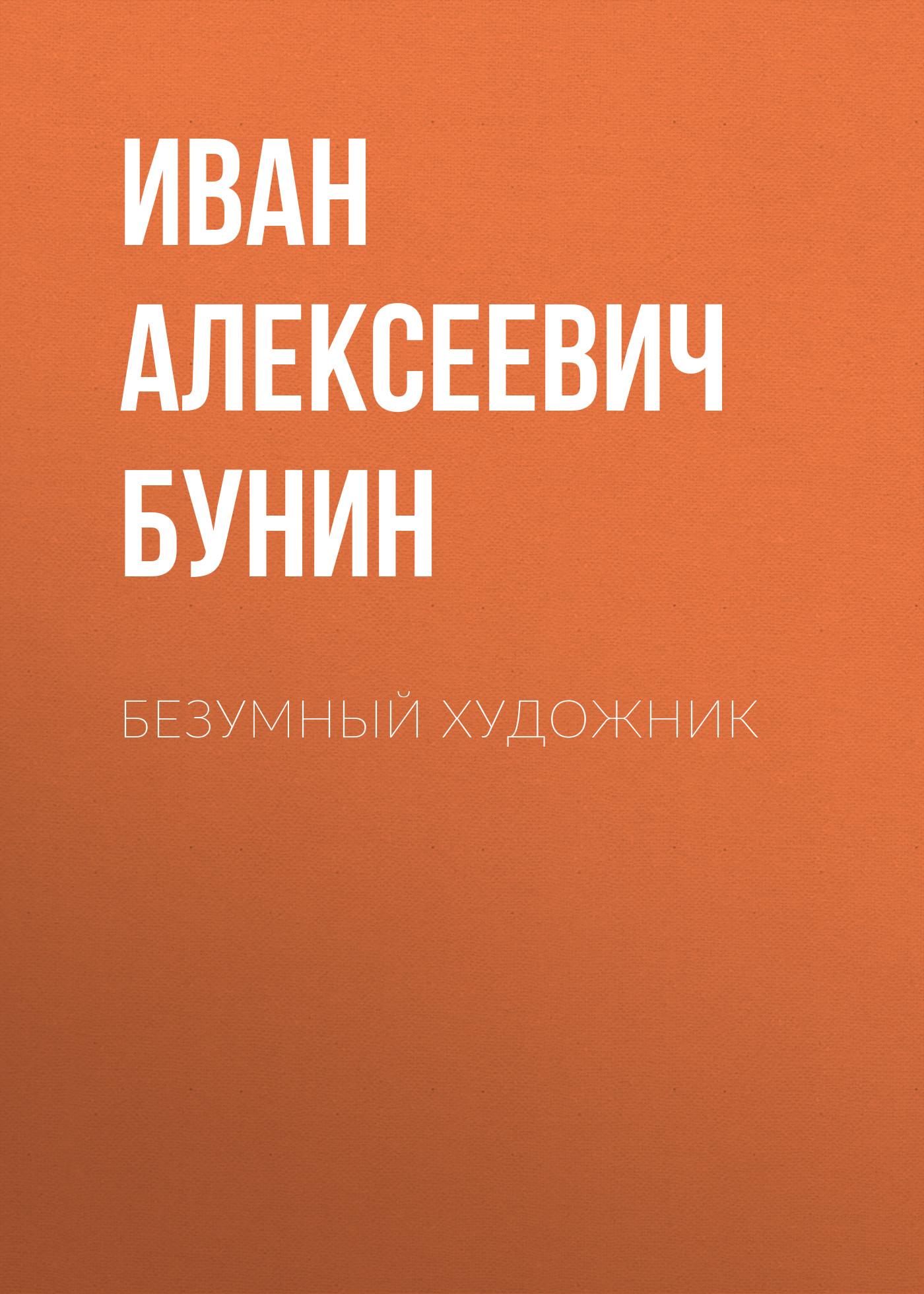 bezumnyy khudozhnik