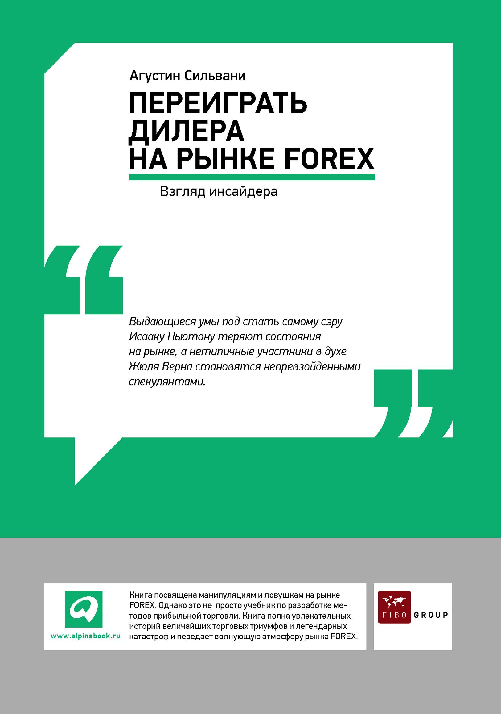 Агстин Сильани Переиграть на рынке FOREX: згляд инсайдера