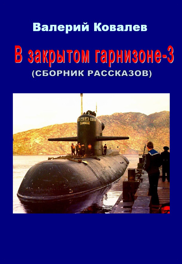 Валерий Николаевич Ковалев В закрытом гарнизоне. Книга 3