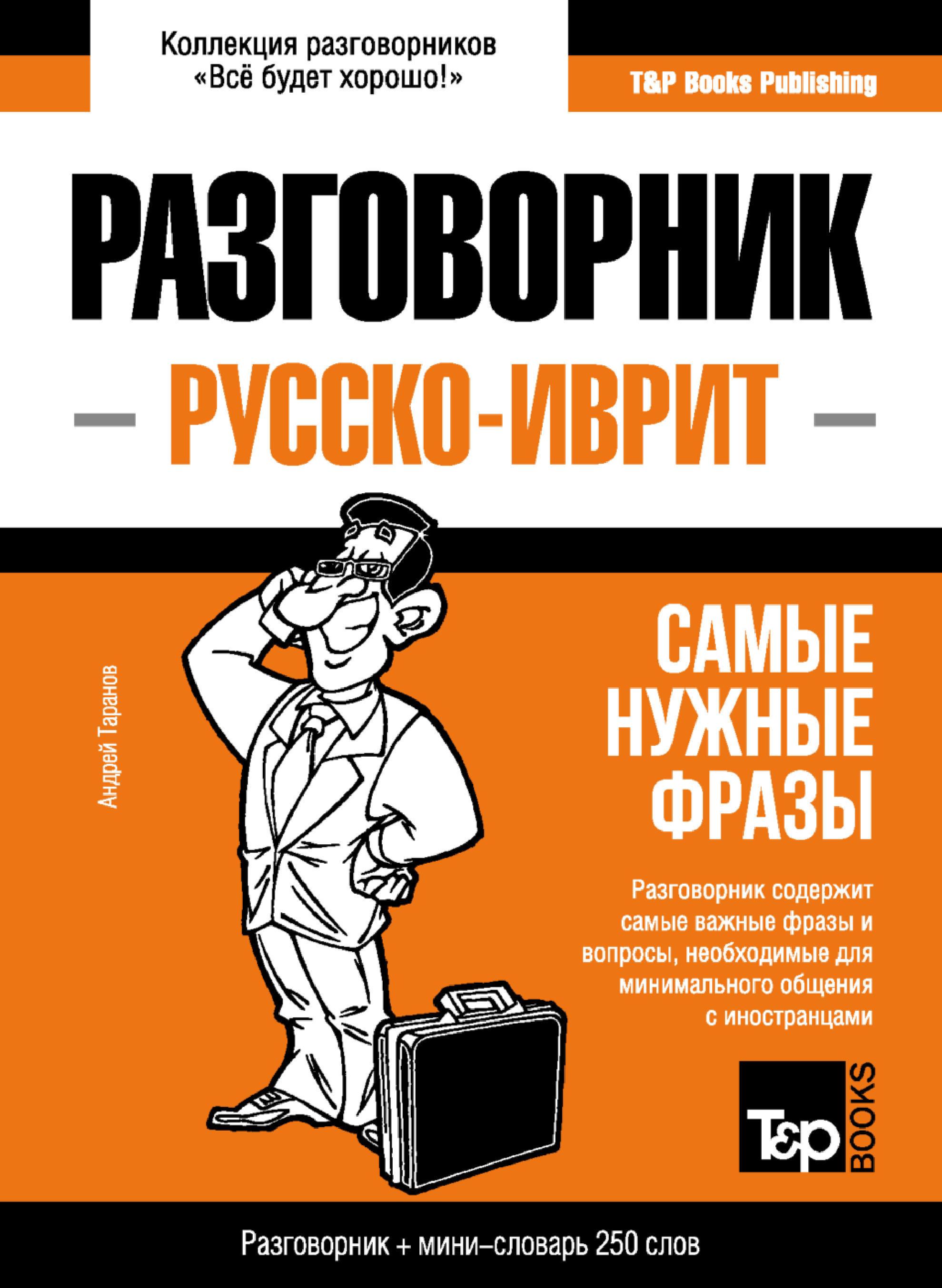 Андрей Таранов Иврит разговорник и мини-словарь андрей усачёв има аба и другие путешествие в иврит