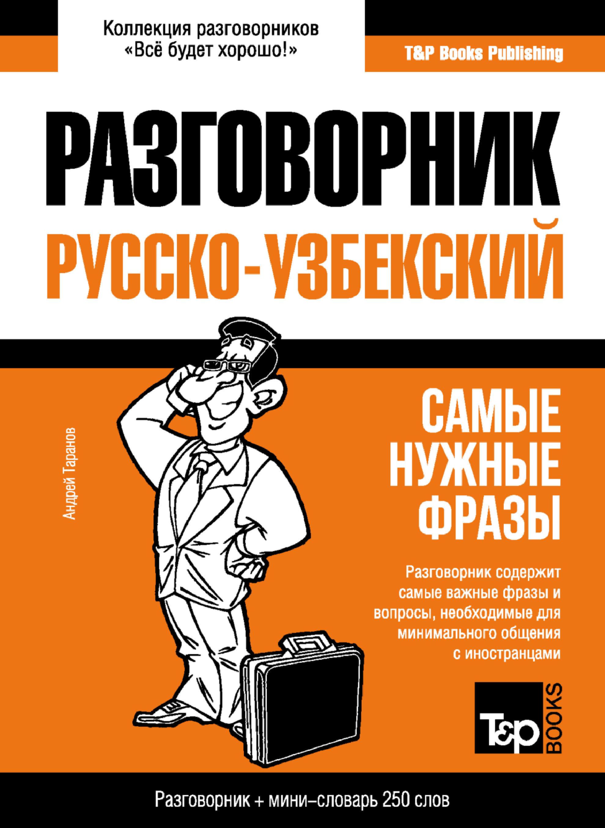 Узбекский разговорник и мини-словарь