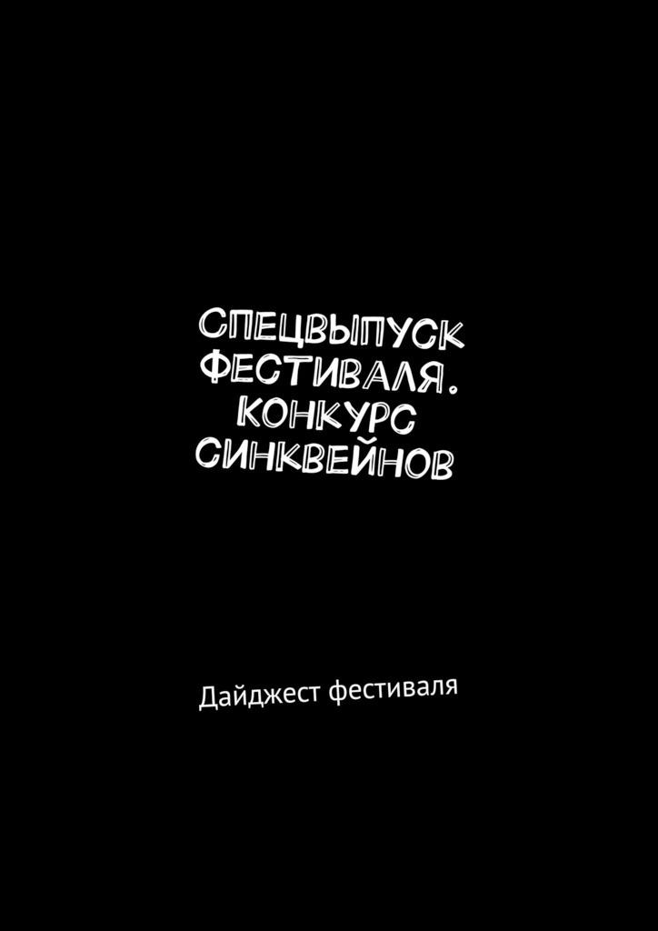 Мария Александровна Ярославская Спецвыпуск фестиваля. Конкурс синквейнов. Дайджест фестиваля