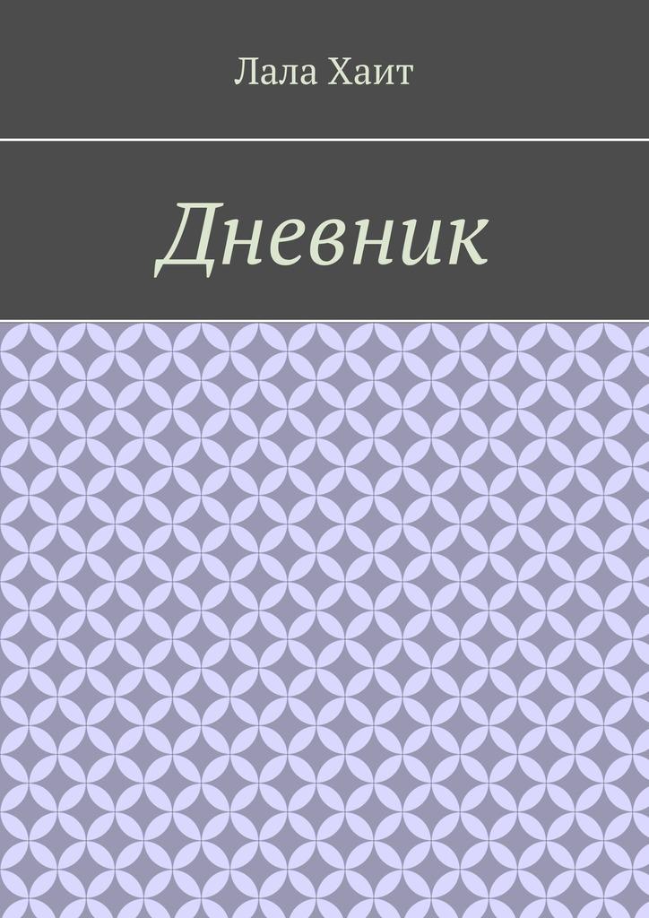Лала Хаит Дневник