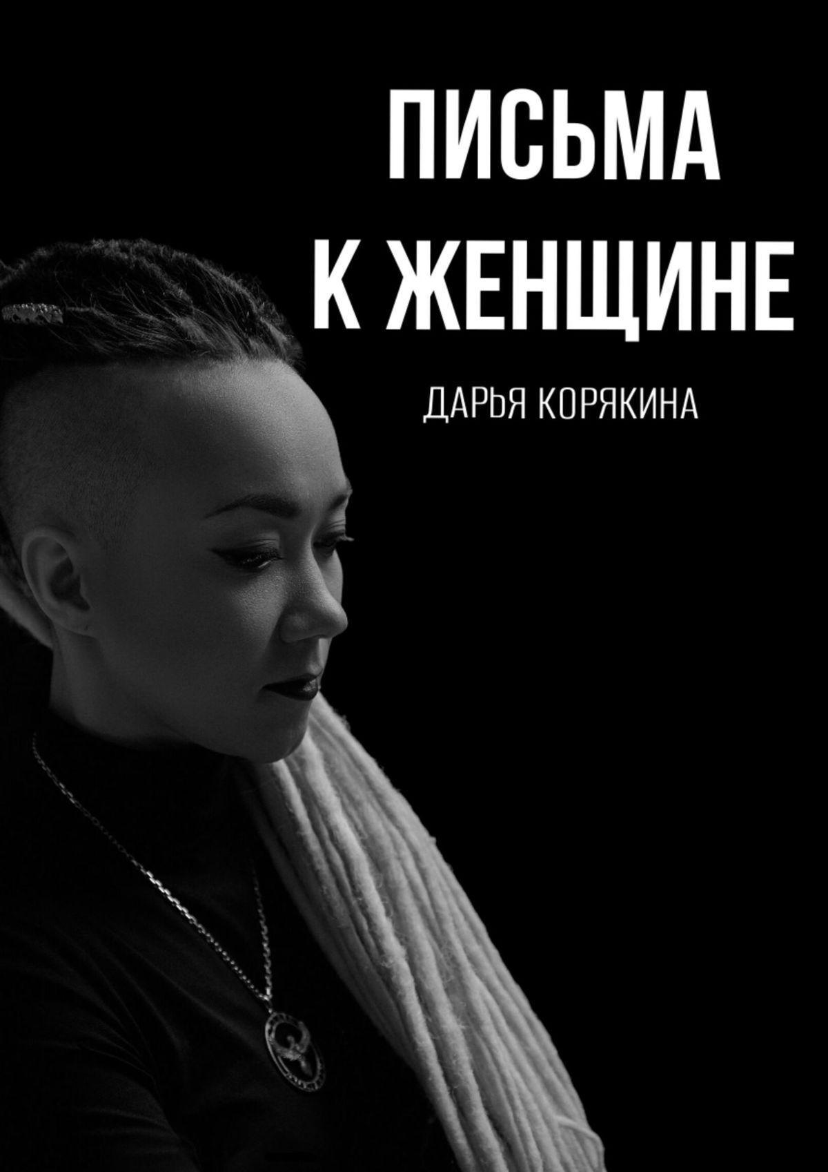 цена на Дарья Корякина Письма кженщине