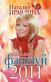 Наталия Правдина Календарь фэншуй 2011 благоприятные дни для путешествий 2016