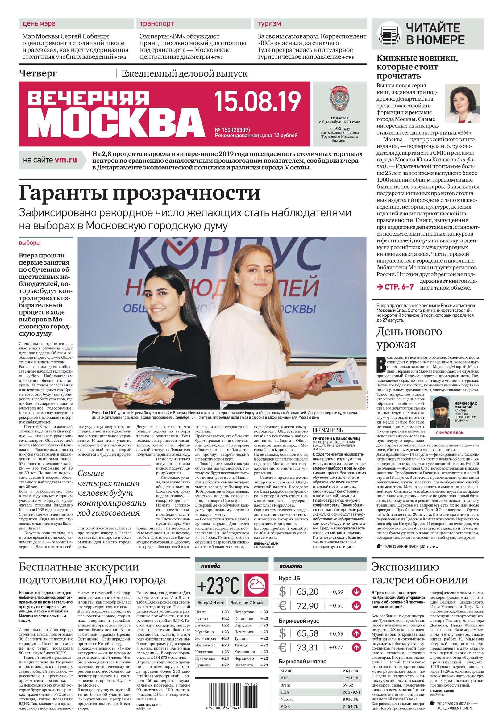 Редакция газеты Вечерняя Москва Вечерняя Москва 150-2019 авиабилеты москва алмаата