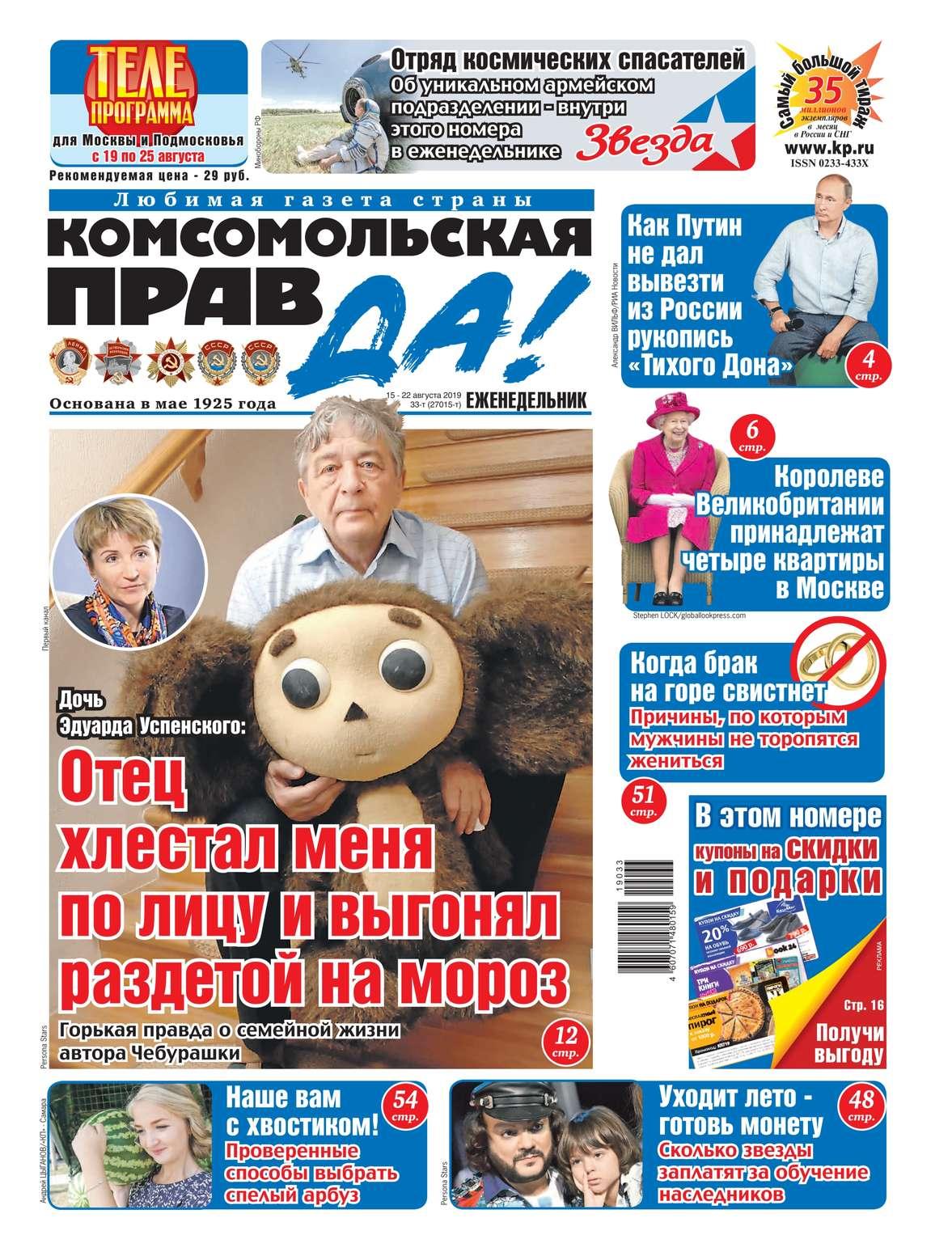 Комсомольская Правда (толстушка – Россия) 33т-2019