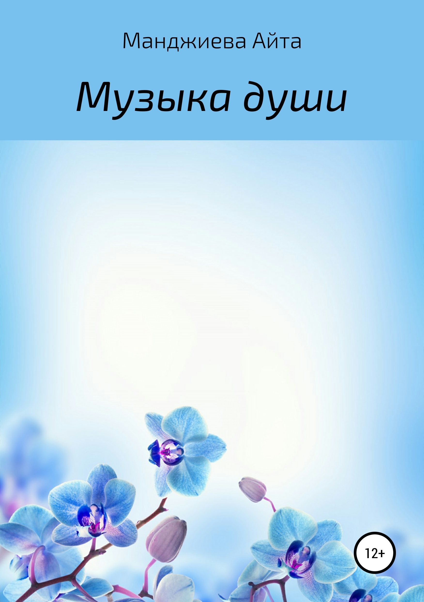 Айта Павловна Манджиева Музыка души наталья мадам herzlich минигараева музыка моейдуши стихи