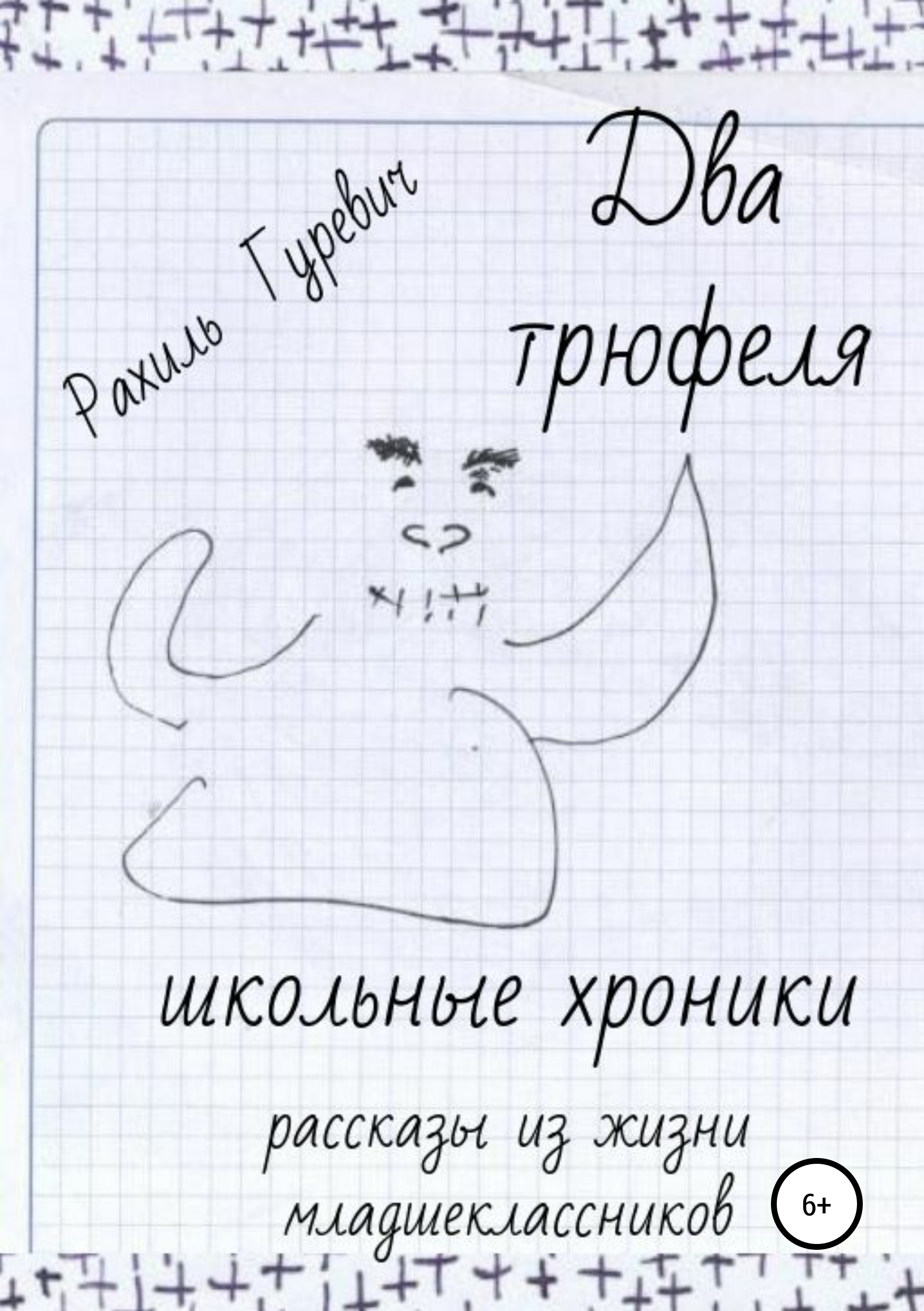 Рахиль Гуревич Два трюфеля. Школьные хроники