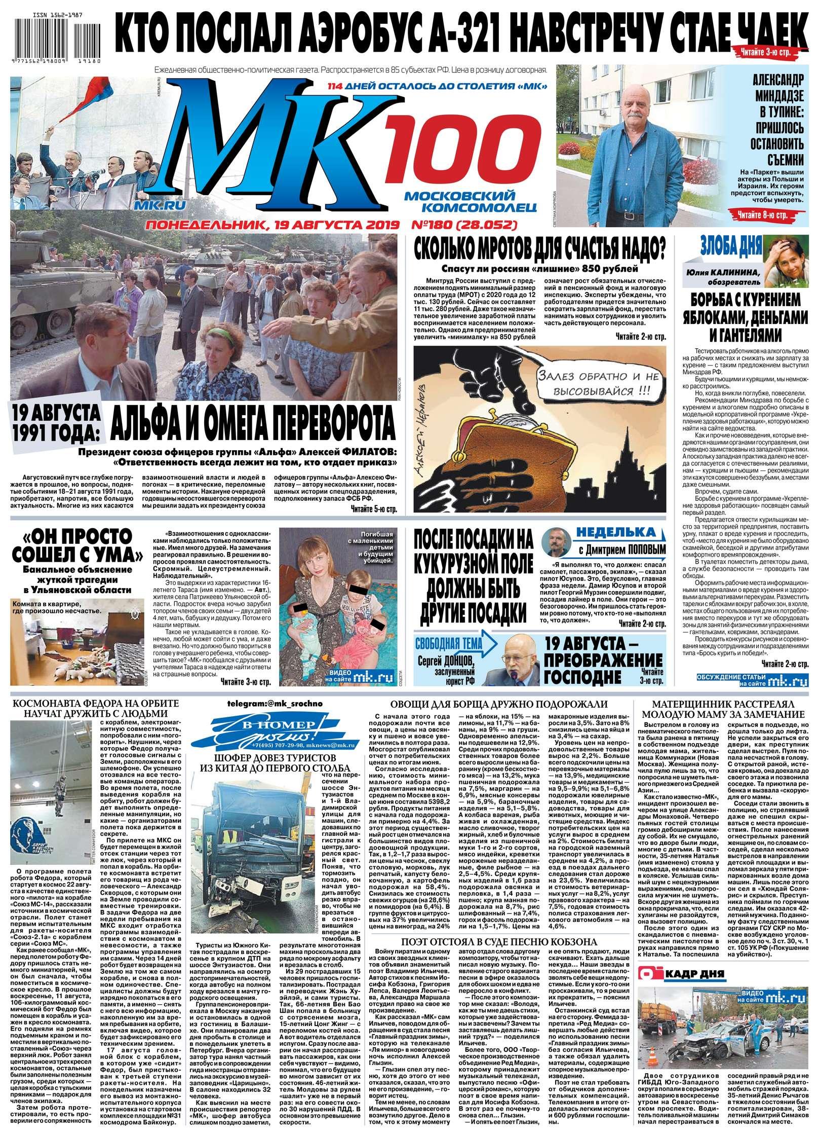 МК Московский Комсомолец 180-2019