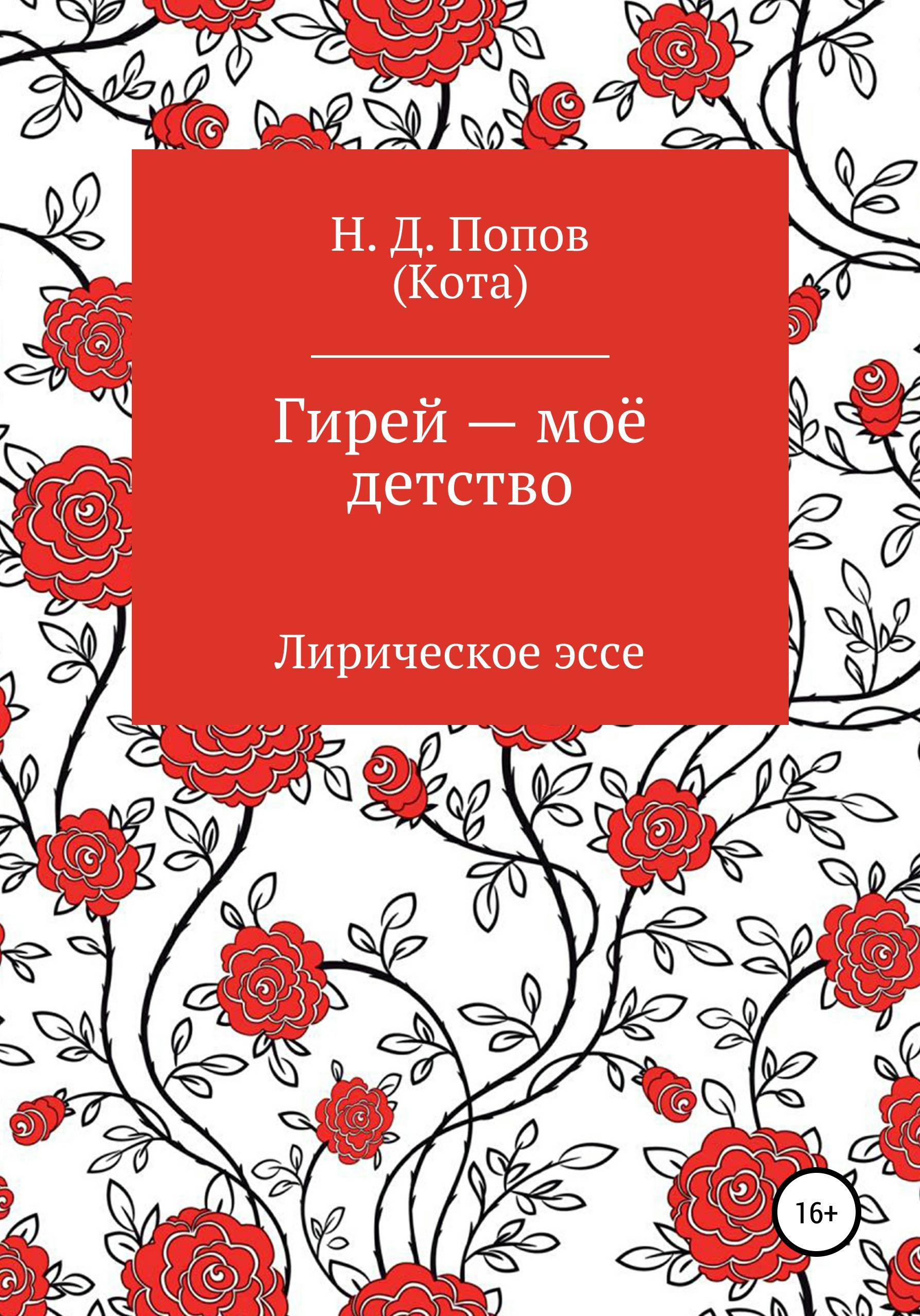 Николай Дмитриевич Попов Гирей – моё детство