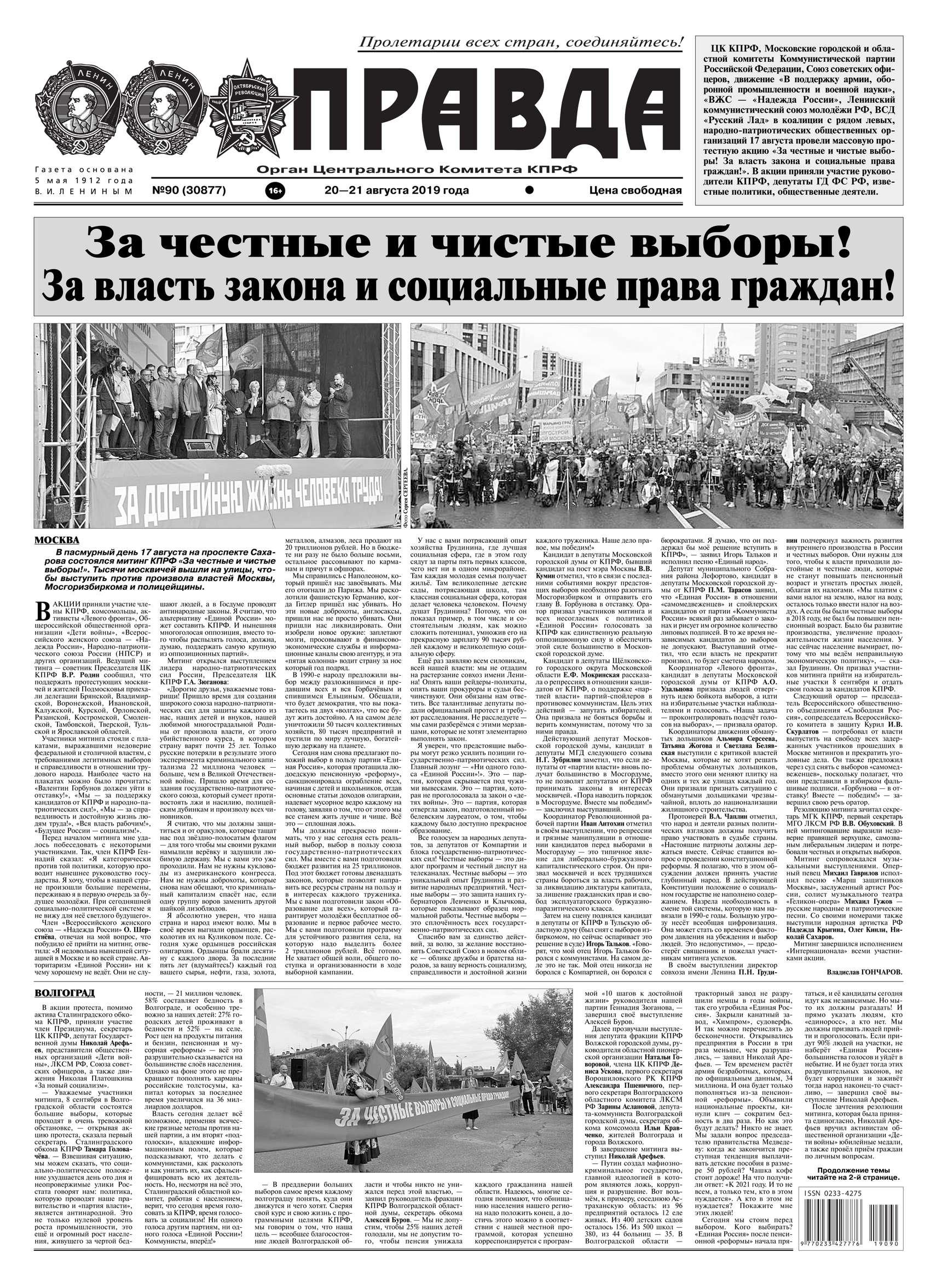 Правда 90-2019