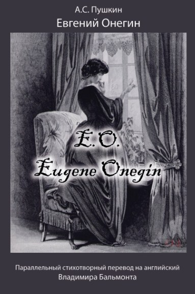 evgeniy onegin eugene onegin