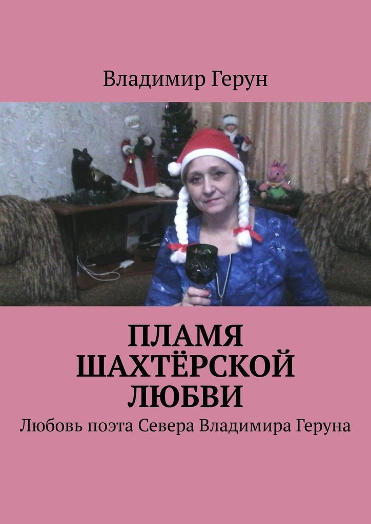 Владимир Герун Пламя шахтёрской любви. Любовь поэта Севера Владимира Геруна цена и фото
