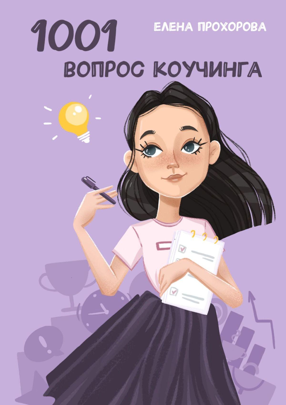 Елена Прохорова 1001вопрос коучинга