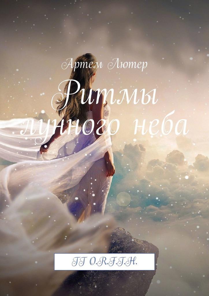 Артем Лютер Ритмы лунногонеба. TT O.R.F.T.H. артем лютер небесный вальс лирика
