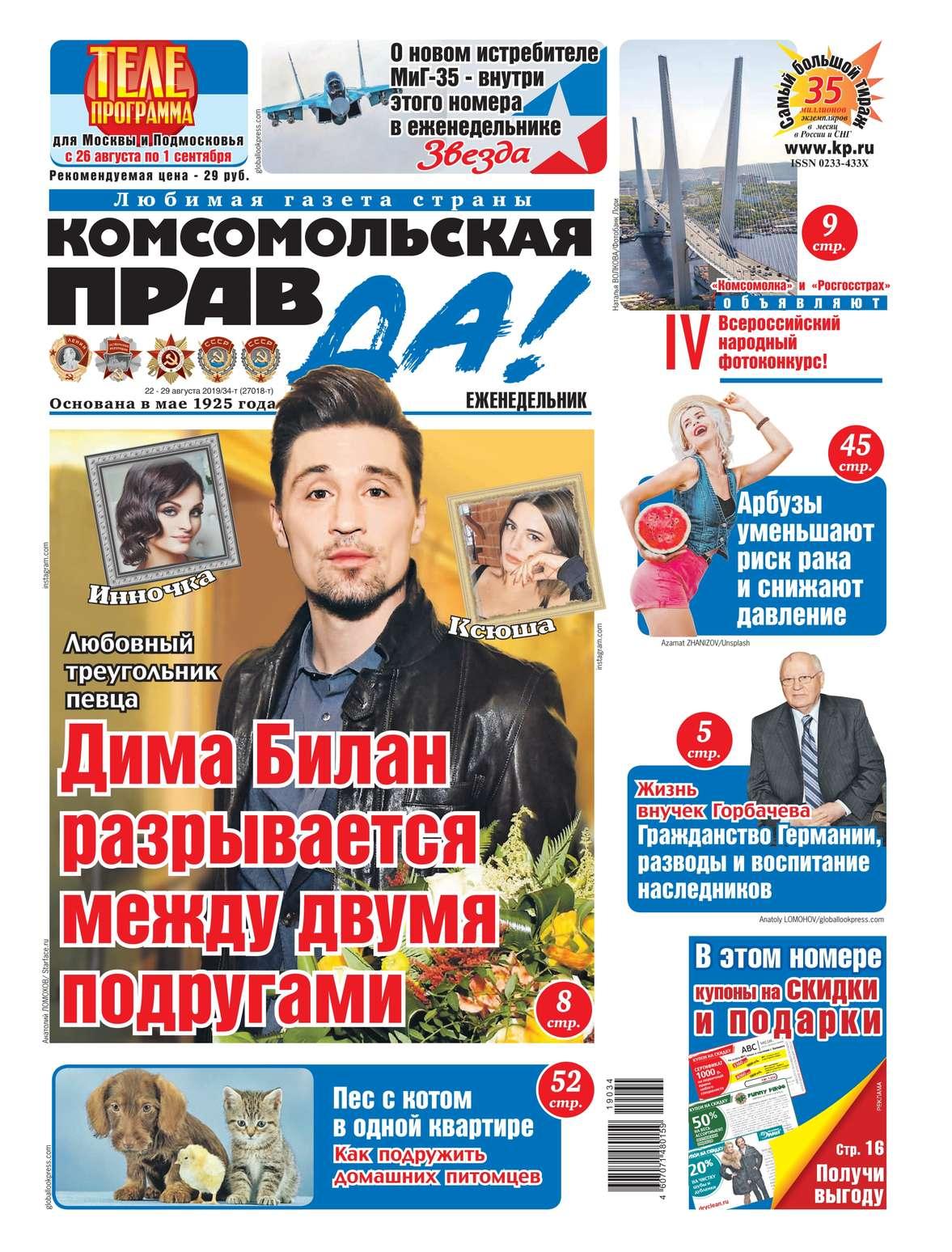 Комсомольская Правда (толстушка – Россия) 34т-2019
