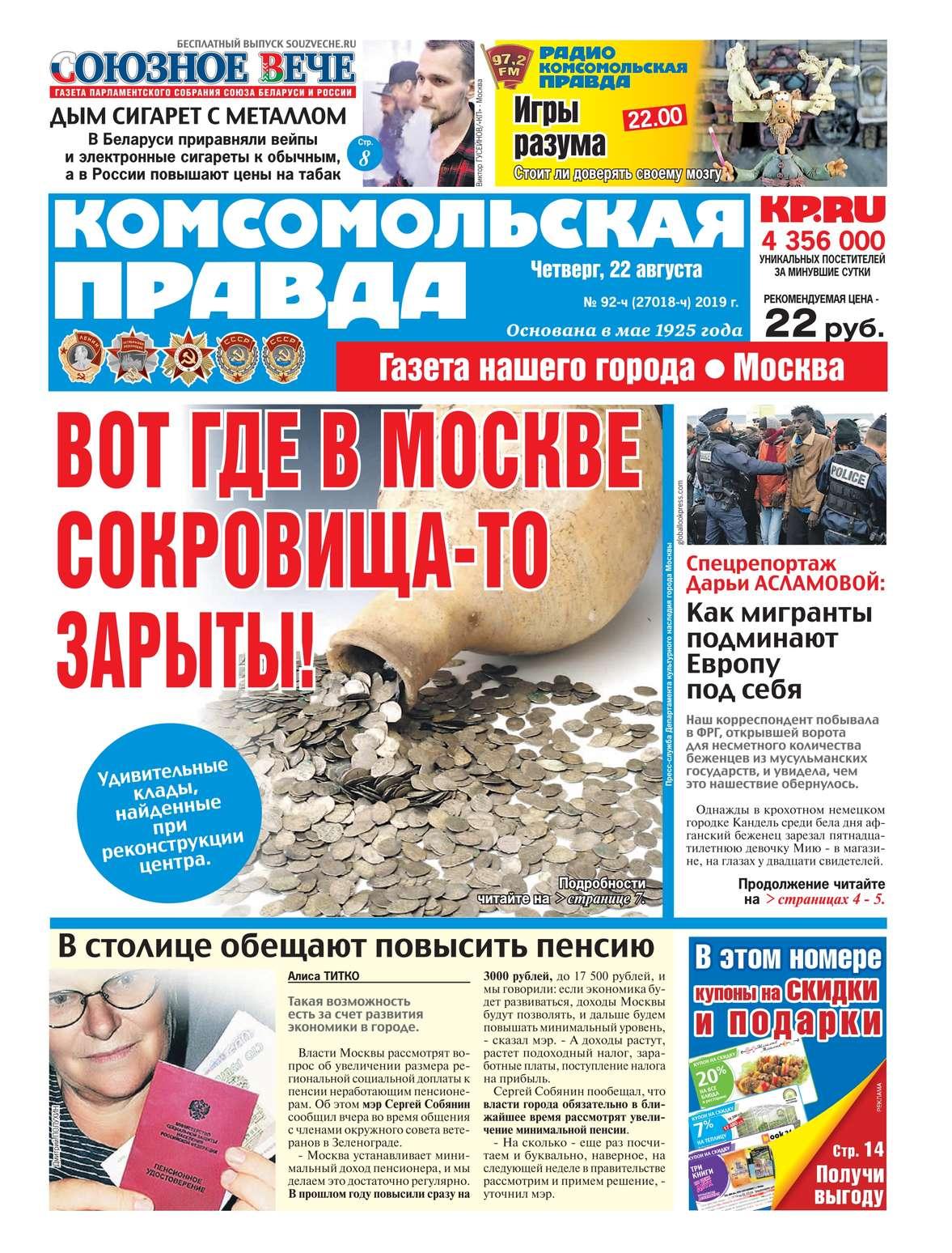 Комсомольская Правда. Москва 92ч-2019