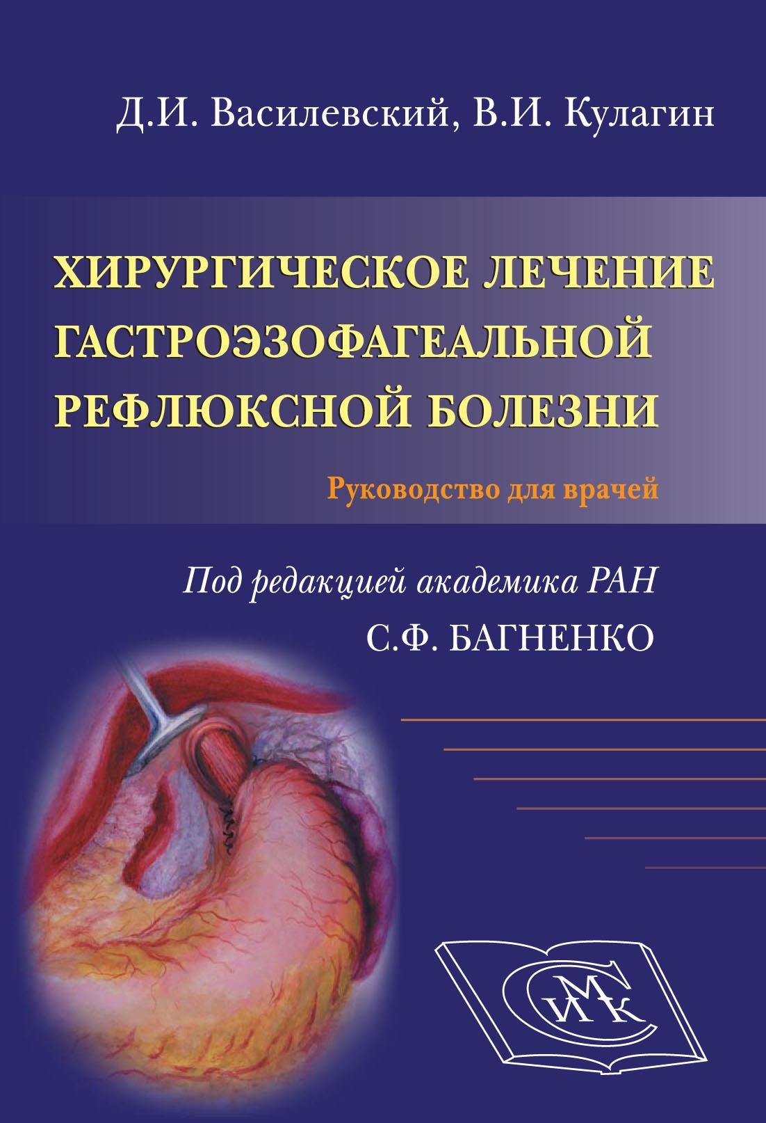 Сергей Багненко Хирургическое лечение гастроэзофагеальной рефлюксной болезни. Руководство для врачей