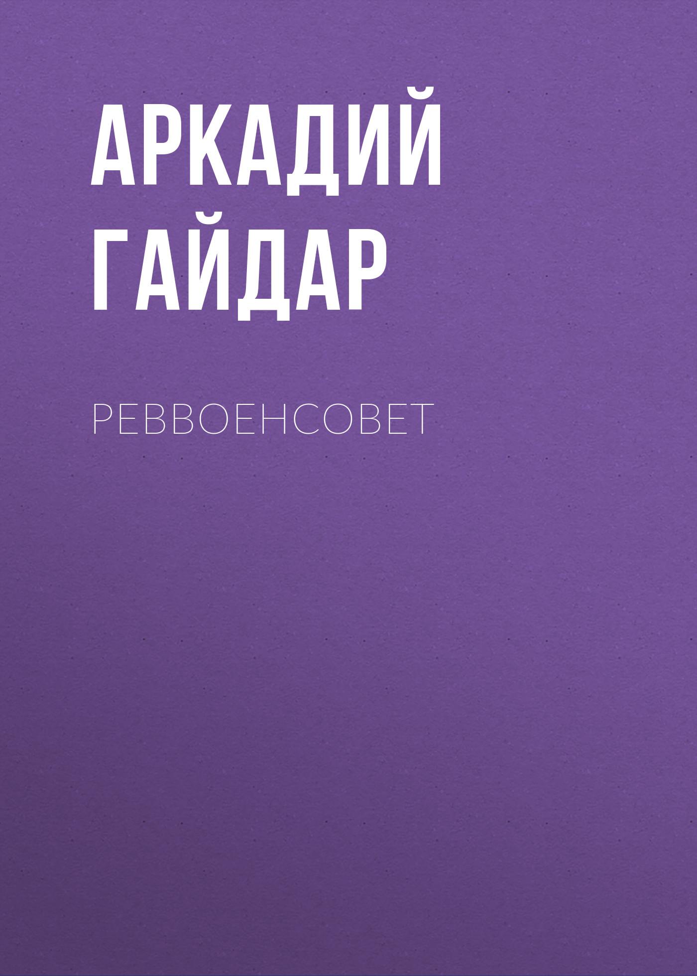 Аркадий Гайдар Реввоенсовет аркадий гайдар проводы