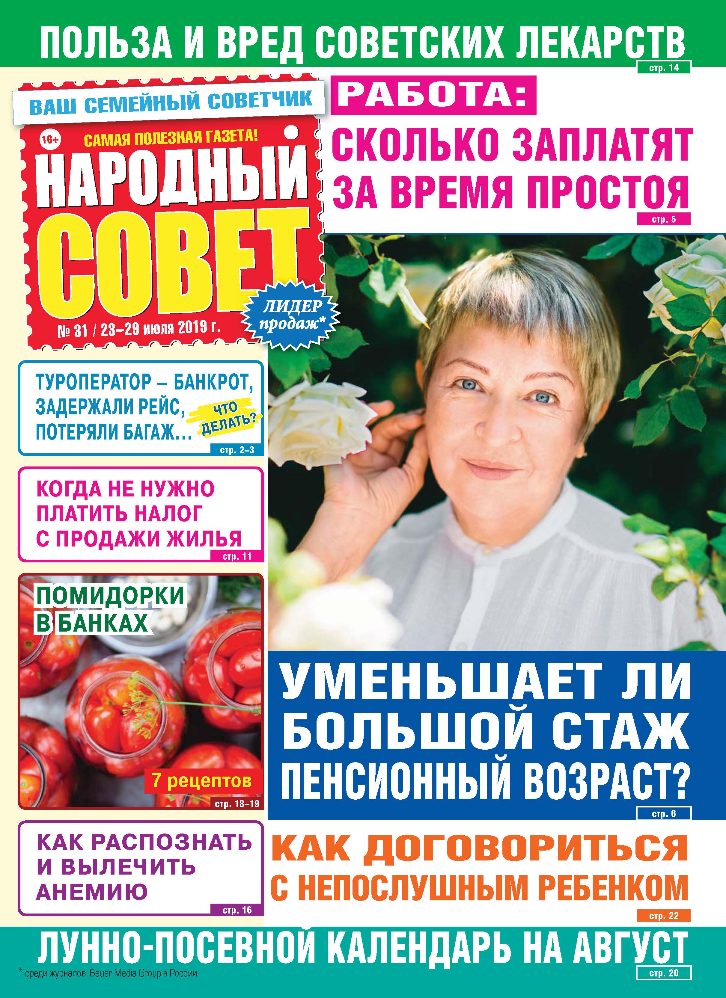Отсутствует Народный совет №31/2019