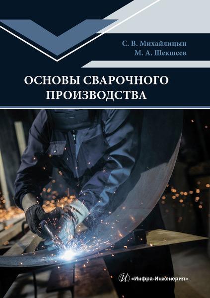 С. В. Михайлицын Основы сварочного производства