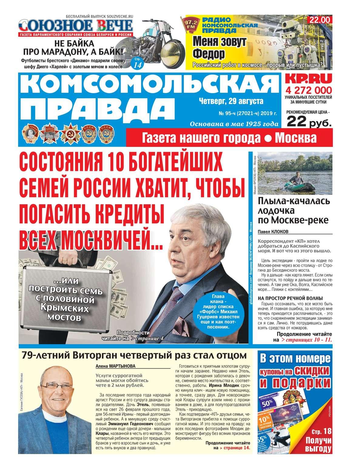 Комсомольская Правда. Москва 95ч-2019