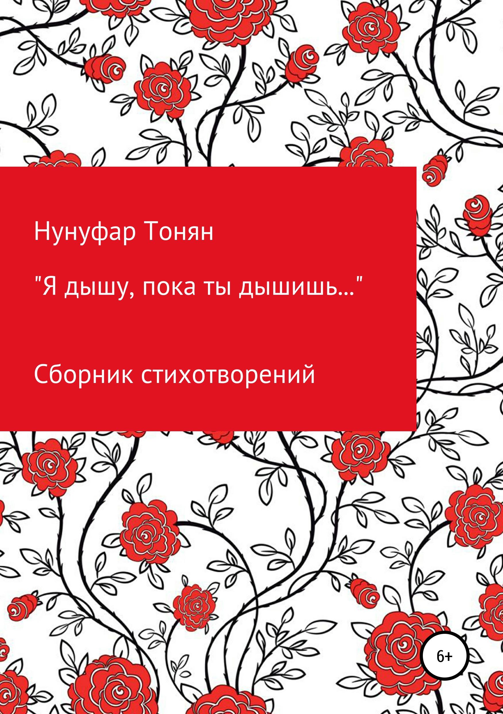 лучшая цена Нунуфар Романовна Тонян Я дышу, пока ты дышишь…