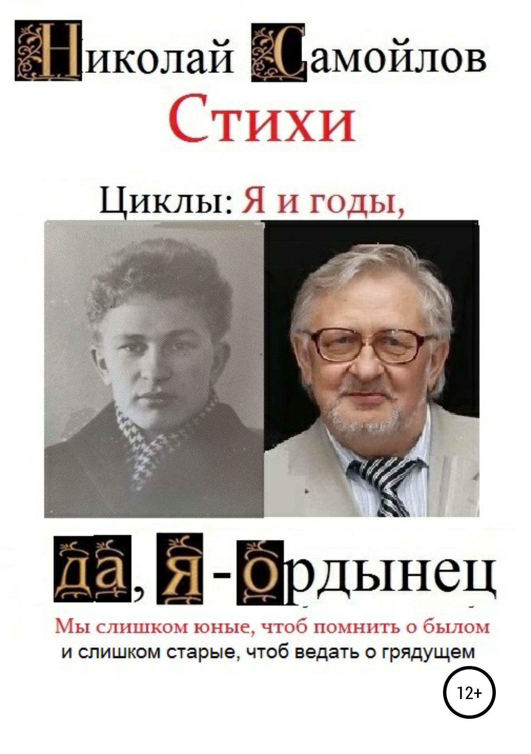 Николай Николаевич Самойлов Стихи. Циклы: я и годы, да, я – ордынец