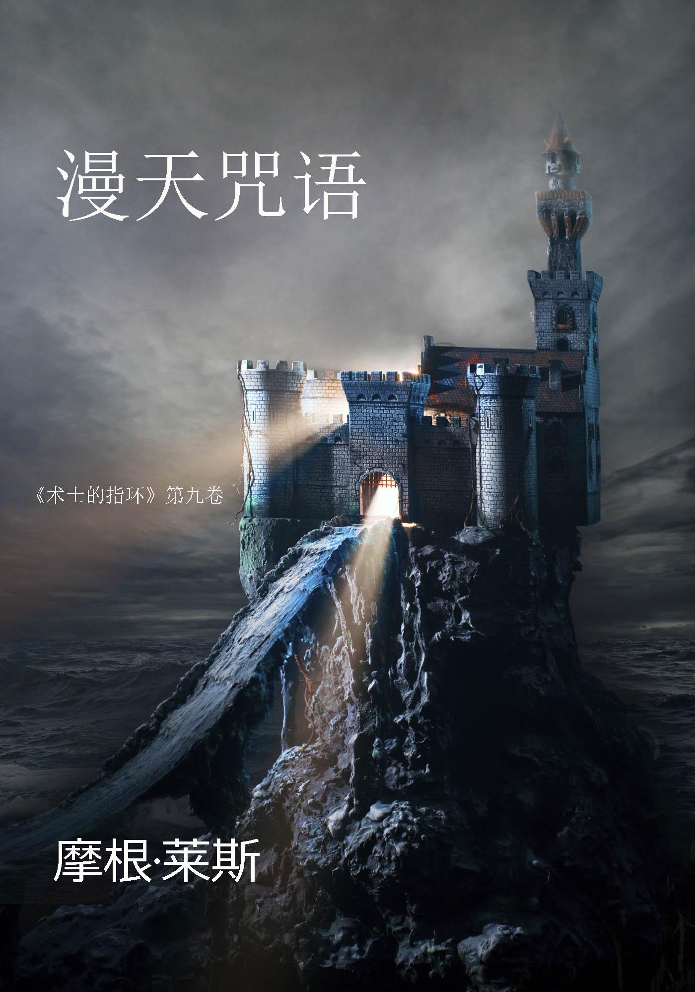 Морган Райс 漫天咒语 北京旅游指南