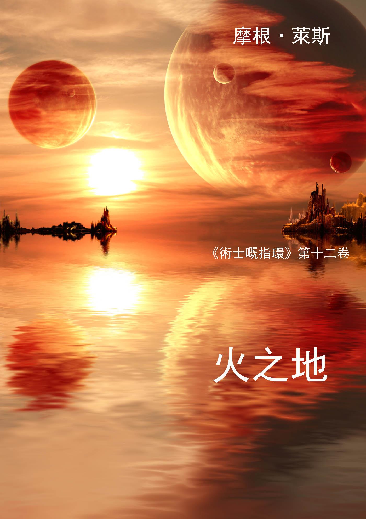 Морган Райс 火之地 北京旅游指南