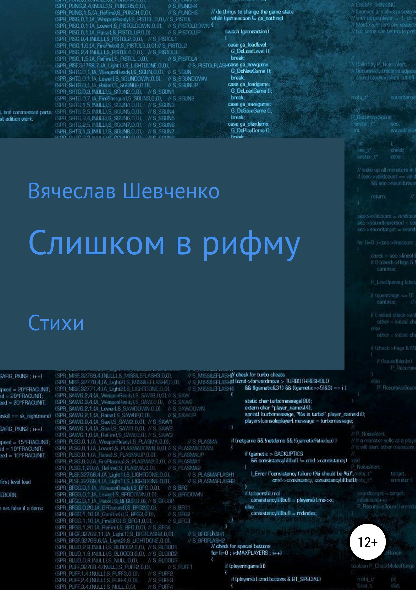Вячеслав Шевченко Слишком в рифму