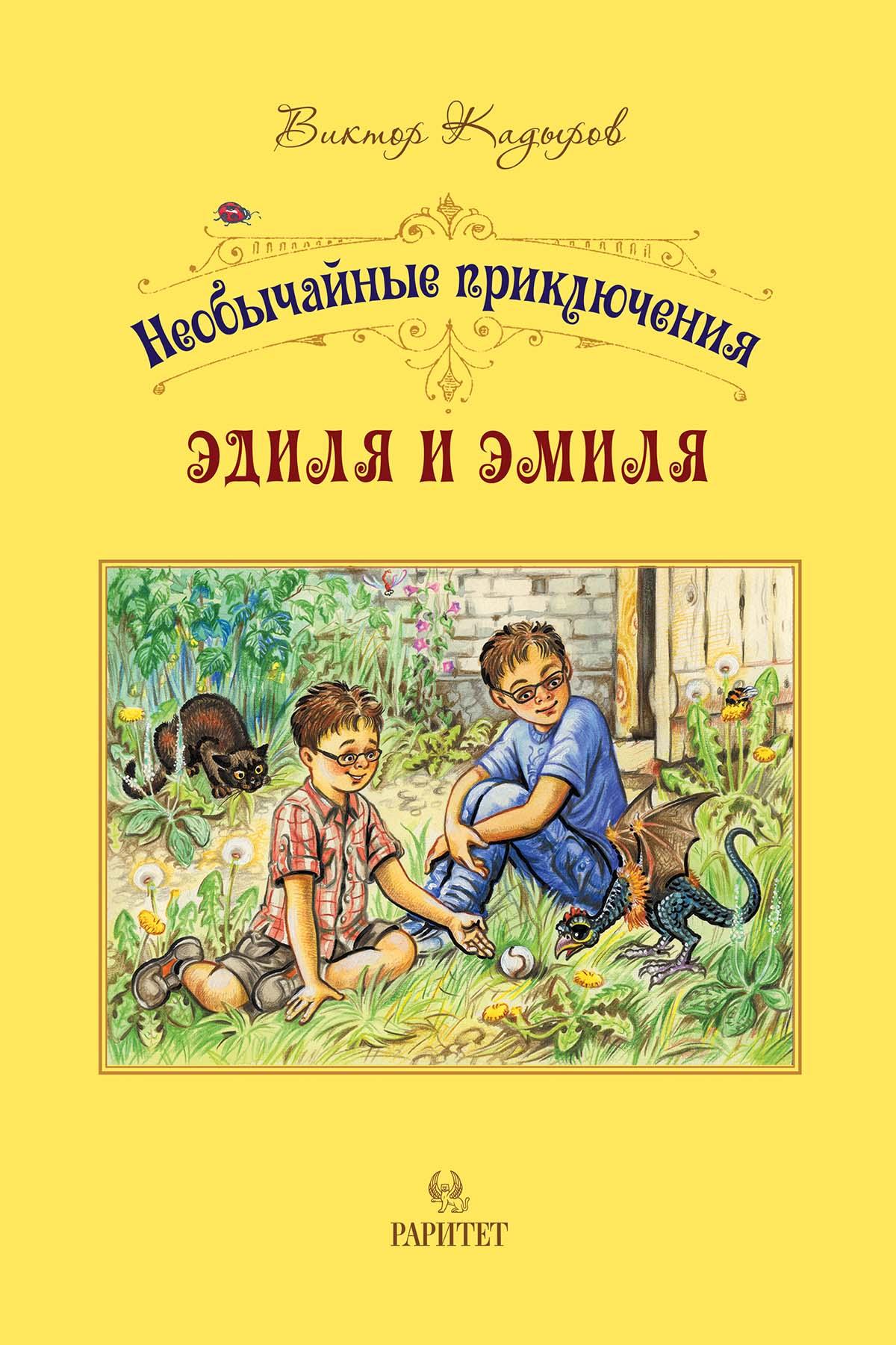 В. В. Кадыров Необычайные приключения Эдиля и Эмиля жизнь в свете дома и при дворе этикет