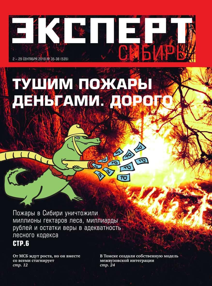 Эксперт Сибирь 35-38-2019