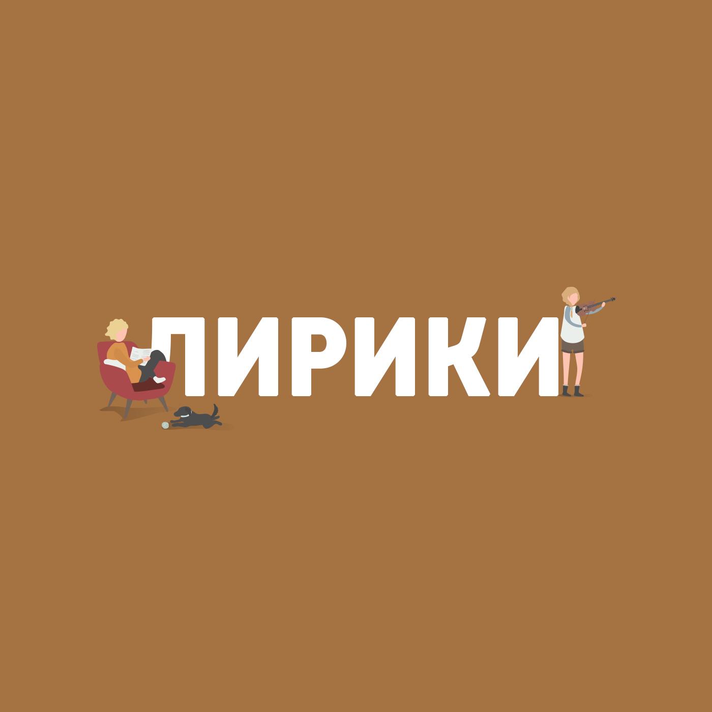 Маргарита Митрофанова Культура современного общения: писать или звонить?