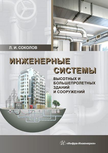 цена на Л. И. Соколов Инженерные системы высотных и большепролетных зданий и сооружений