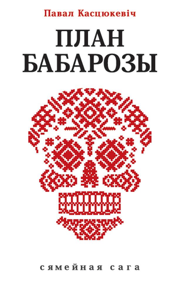 Павал Касцюкевіч План Бабарозы тарифный план