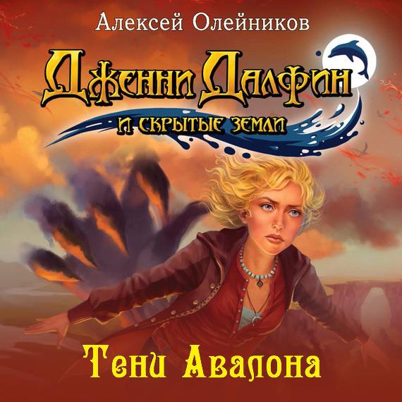 Алексей Олейников Тени Авалона