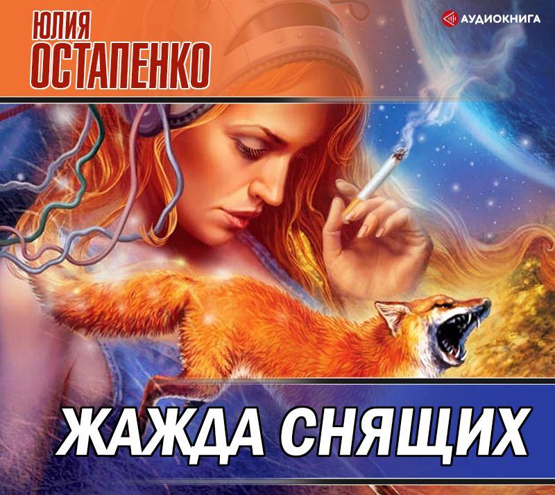 Юлия Остапенко Жажда снящих (сборник) цена и фото